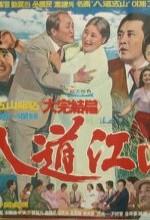 Uriui Paldogangsan (1972) afişi