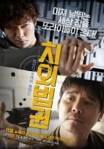 Untouchable Lawmen (2015) afişi