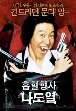 Vampire Cop Ricky (2006) afişi