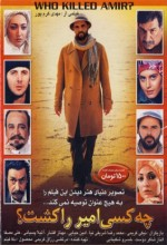 Who Killed Amir? (2006) afişi