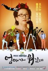 What is Mom (2012) afişi