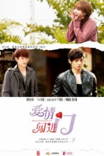 When Love Walked In (2012) afişi