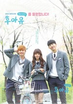 Who Are You: School 2015 (2015) afişi