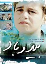Willow and Wind (2000) afişi