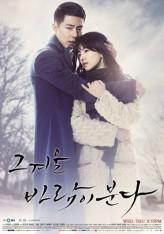 Wind Blows in Winter (2013) afişi