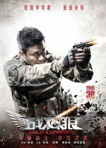Wolf Warrior (2015) afişi