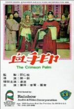 Xie Shou Yin (1964) afişi