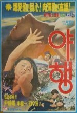 Yahaeng (1977) afişi