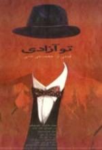 You Are Free (2001) afişi