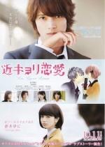 Yakın Mesafe Aşk (2014) afişi