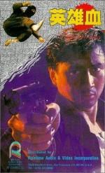 Ying xiong xue (1988) afişi