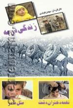 Zendegi Dar Meh (1999) afişi