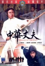 Zhong Hua Zhang Fu (1982) afişi