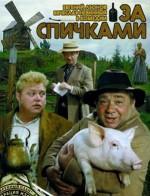 Za Spichkami (1980) afişi