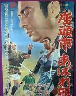 Zatôichi abare tako (1964) afişi