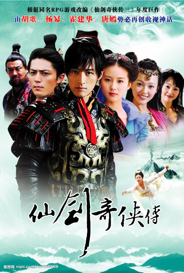 Chinese Paladin 3
