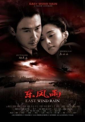 East Wind Rain