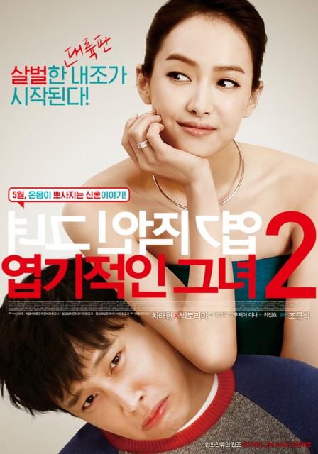 Hırçın Sevgilim 2