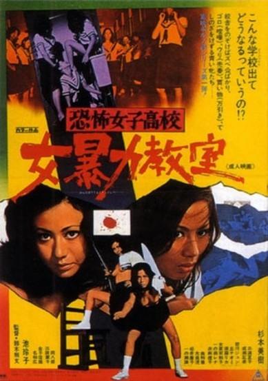 Kyofu Joshi Koko - Boryoku Kyoshitsu