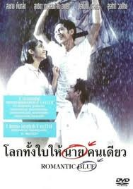 Lohk Thang Bai Hai Naai Khon Diao