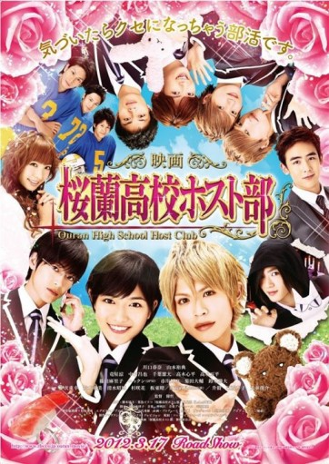Ouran High School Host Club: Movie