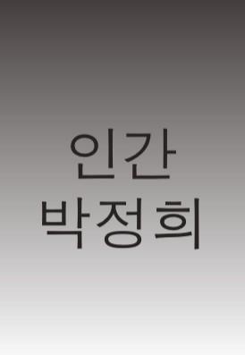 Park Chung-hee, The Man