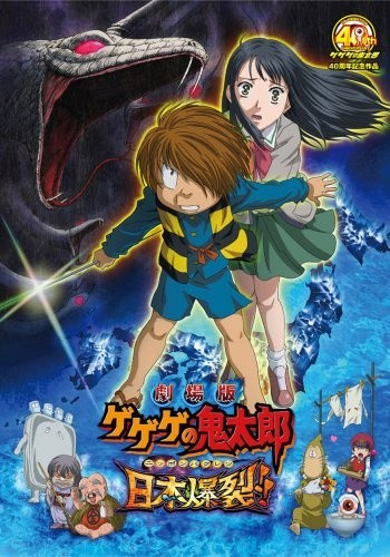Spooky Kitaro: Japan Explodes!!