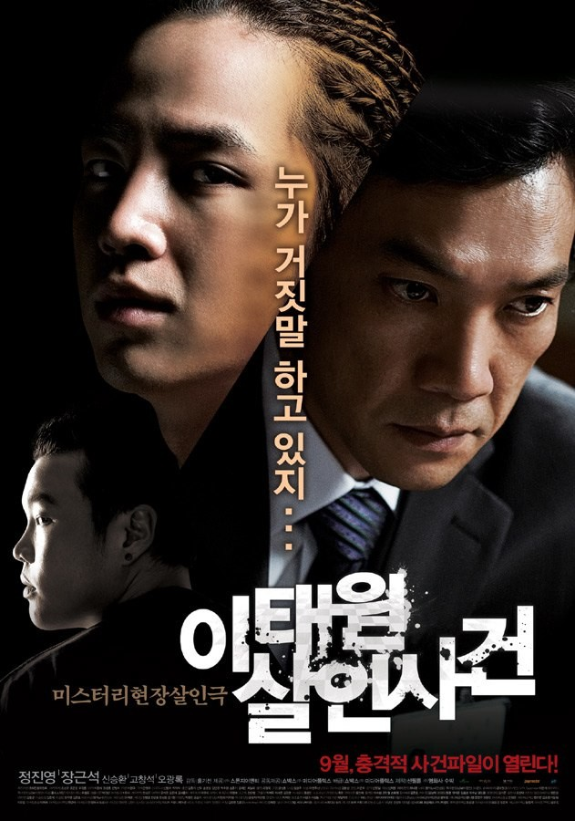 The Case Of ıtaewon Homicide