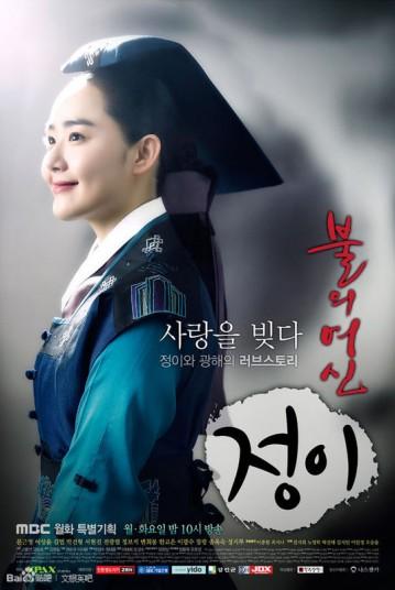The Goddess of Fire Jeongi