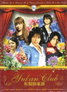 Yukan Kulübü / Yukan Club