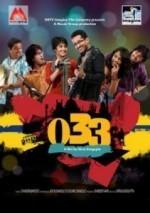 033 (2009) afişi