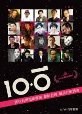 10+10 (2011) afişi