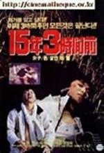 15 Years And 3 Hours Ago (1991) afişi