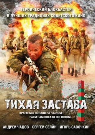 Tikhaya zastava (2011) afişi