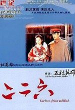 226 (1989) afişi