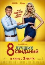 8 Luchshikh Svidaniy (2016) afişi
