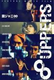 8uppers (2010) afişi