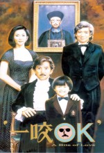 A Bite Of Love (1990) afişi