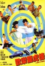 A Book Of Heroes (1987) afişi