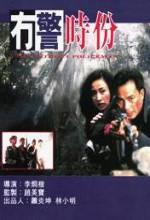 A Day Without Policeman (1993) afişi