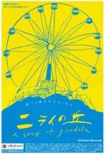 A Song Of Gondola (2010) afişi
