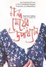 A Tale Of A Naughty Girl (2002) afişi