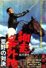 Abashiri Bangaichi: Koya No Taiketsu (1966) afişi