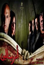 Adrenalin(ı) (2009) afişi