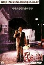 Affliction Of Man (1994) afişi