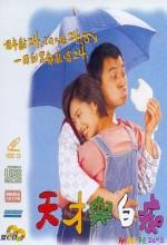 Ah Fai, The Dumb (1997) afişi