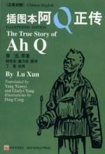 Ah Q Zheng Zhuan
