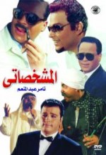 Almeshakhasati (2000) afişi
