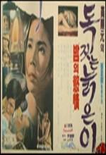 An Old Potter (1969) afişi