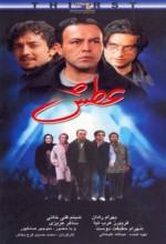 Ateş (ı) (2002) afişi